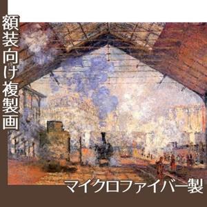 モネ「サン・ラザール駅」【複製画:マイクロファイバー】