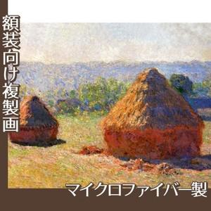 モネ「積み藁:夏の終わり」【複製画:マイクロファイバー】