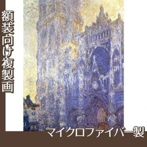 モネ「ルーアン大聖堂」【複製画:マイクロファイバー】