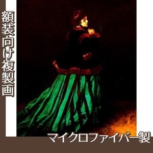 モネ「緑衣のカミーユ」【複製画:マイクロファイバー】