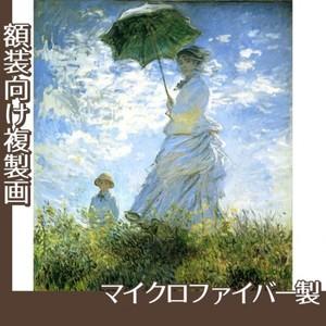 モネ「散歩、日傘をさす女」【複製画:マイクロファイバー】