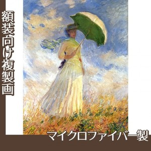 モネ「日傘の女 右向き(戸外の人物習作)」【複製画:マイクロファイバー】