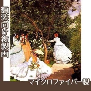 モネ「庭の女たち」【複製画:マイクロファイバー】