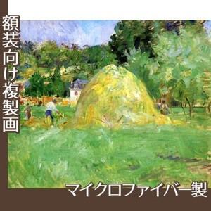 モリゾ「ブージヴァルの干し草」【複製画:マイクロファイバー】