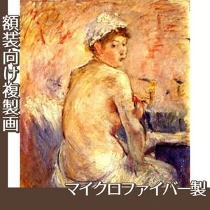 モリゾ「裸婦の背中」【複製画:マイクロファイバー】