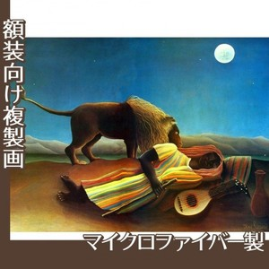ルソー「眠るジプシー女」【複製画:マイクロファイバー】
