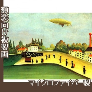 ルソー「飛行船のとぶ風景」【複製画:マイクロファイバー】