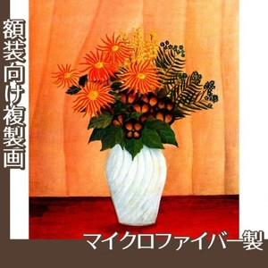 ルソー「花1」【複製画:マイクロファイバー】