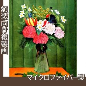 ルソー「花2」【複製画:マイクロファイバー】