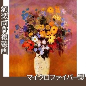 ルドン「白い花びんと花」【複製画:マイクロファイバー】