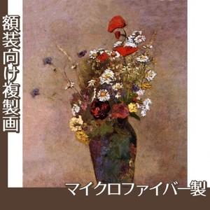 ルドン「野の花1」【複製画:マイクロファイバー】