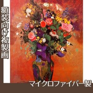 ルドン「野の花2」【複製画:マイクロファイバー】