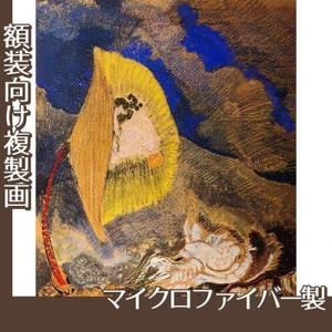 ルドン「海底の幻想」【複製画:マイクロファイバー】