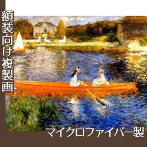 ルノワール「アニエールのセーヌ川」【複製画:マイクロファイバー】