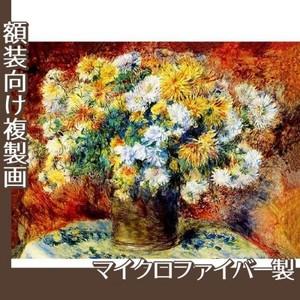 ルノワール「菊」【複製画:マイクロファイバー】
