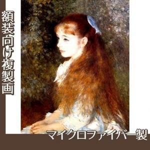 ルノワール「イレーヌ・カーン・ダンヴェール嬢」【複製画:マイクロファイバー】