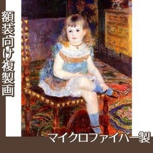 ルノワール「ジョルジェット・シャルパンティエ嬢」【複製画:マイクロファイバー】