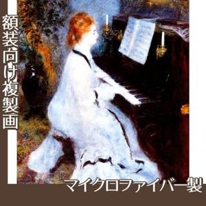 ルノワール「ピアノを弾く婦人」【複製画:マイクロファイバー】