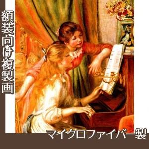 ルノワール「ピアノに寄る娘たち」【複製画:マイクロファイバー】