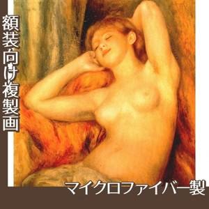 ルノワール「眠る裸婦」【複製画:マイクロファイバー】