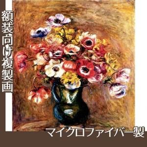 ルノワール「アネモネ」【複製画:マイクロファイバー】