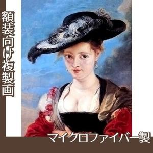 ルーベンス「スザンナ・フールマンまたは麦わら帽子」【複製画:マイクロファイバー】