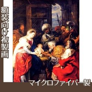 ルーベンス「三王礼拝」【複製画:マイクロファイバー】