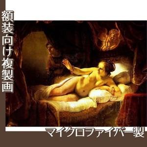 レンブラント「ダナエ」【複製画:マイクロファイバー】