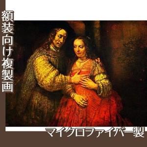 レンブラント「結婚した二人(ユダヤの花嫁)」【複製画:マイクロファイバー】