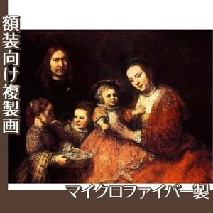 レンブラント「夫婦と三人の子供」【複製画:マイクロファイバー】