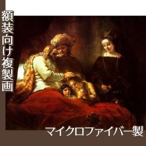 レンブラント「ヨセフの息子を祝福するヤコブ」【複製画:マイクロファイバー】