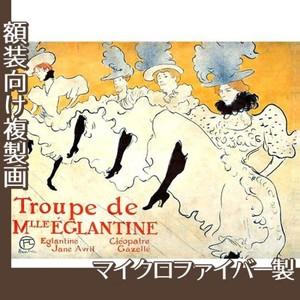 ロートレック「エグランティーヌ嬢一座」【複製画:マイクロファイバー】