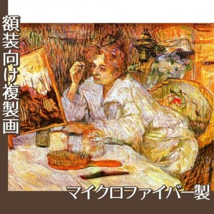 ロートレック「化粧する女2」【複製画:マイクロファイバー】