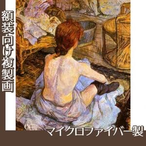 ロートレック「化粧する女」【複製画:マイクロファイバー】