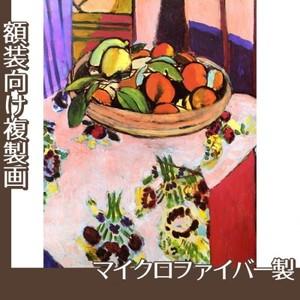 マティス「オレンジのある静物」【複製画:マイクロファイバー】