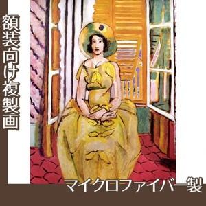 マティス「黄色いドレス」【複製画:マイクロファイバー】