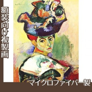 マティス「帽子の女」【複製画:マイクロファイバー】