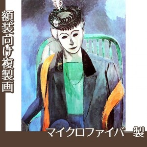 マティス「マティス夫人の肖像」【複製画:マイクロファイバー】