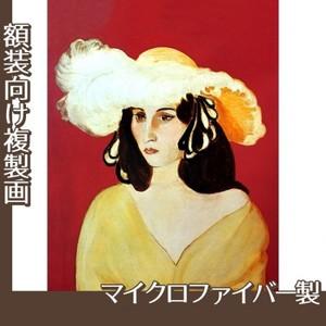 マティス「白い羽根帽子」【複製画:マイクロファイバー】