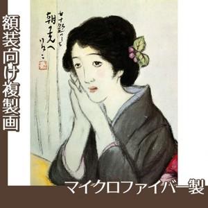 竹久夢二「女十題 朝の光へ」【複製画:マイクロファイバー】