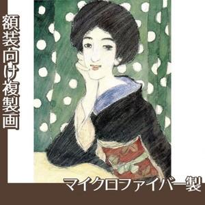 竹久夢二「ほほ杖の女」【複製画:マイクロファイバー】
