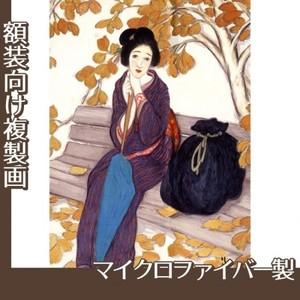 竹久夢二「秋のいこい」【複製画:マイクロファイバー】
