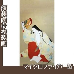上村松園「草紙洗小町」【複製画:マイクロファイバー】