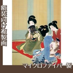 上村松園「舞仕度1」【複製画:マイクロファイバー】