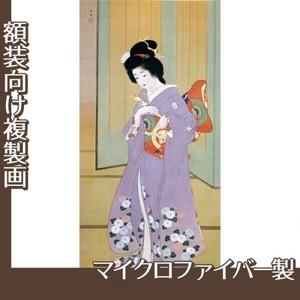 上村松園「舞仕度2」【複製画:マイクロファイバー】