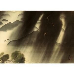 横山大観「洛中洛外雨十題・宇治川雷雨」【窓飾り】