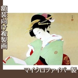 上村松園「美人観書」【複製画:マイクロファイバー】
