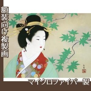 上村松園「清韻」【複製画:マイクロファイバー】