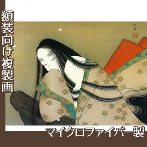 上村松園「小町の図」【複製画:マイクロファイバー】