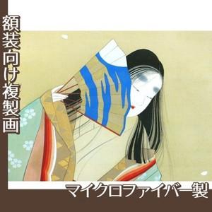 上村松園「惜春之図」【複製画:マイクロファイバー】